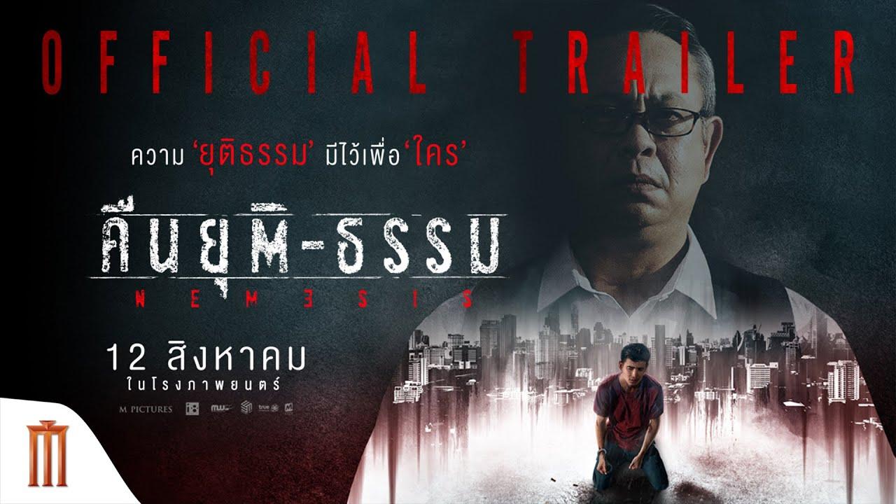 ภาพยนตร์เรื่อง คืน ยุติธรรม หนังไทยสุดปังในตอนนี้