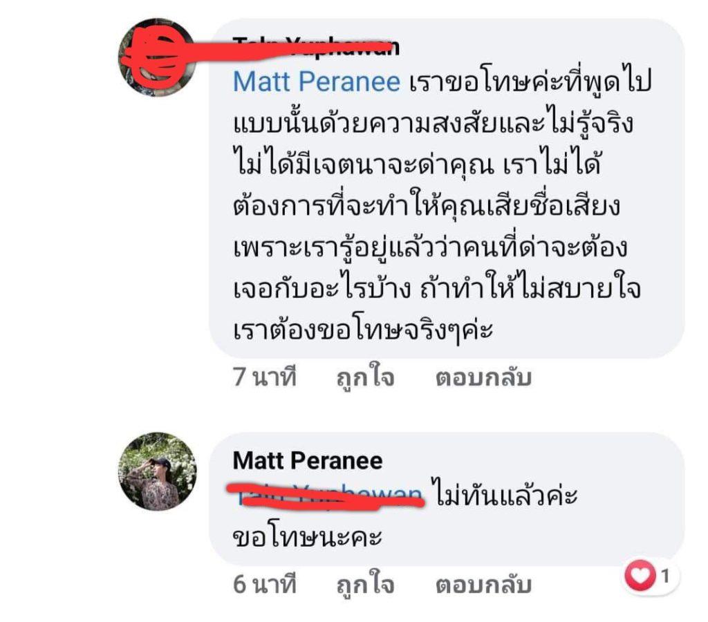 แมท ภรณีย์ ฟ้องชาวเน็ต