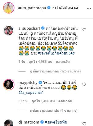 อั้ม พัชราภา ปล่อยคลิปเด็ด คลิปนี้ผ่าน instagram