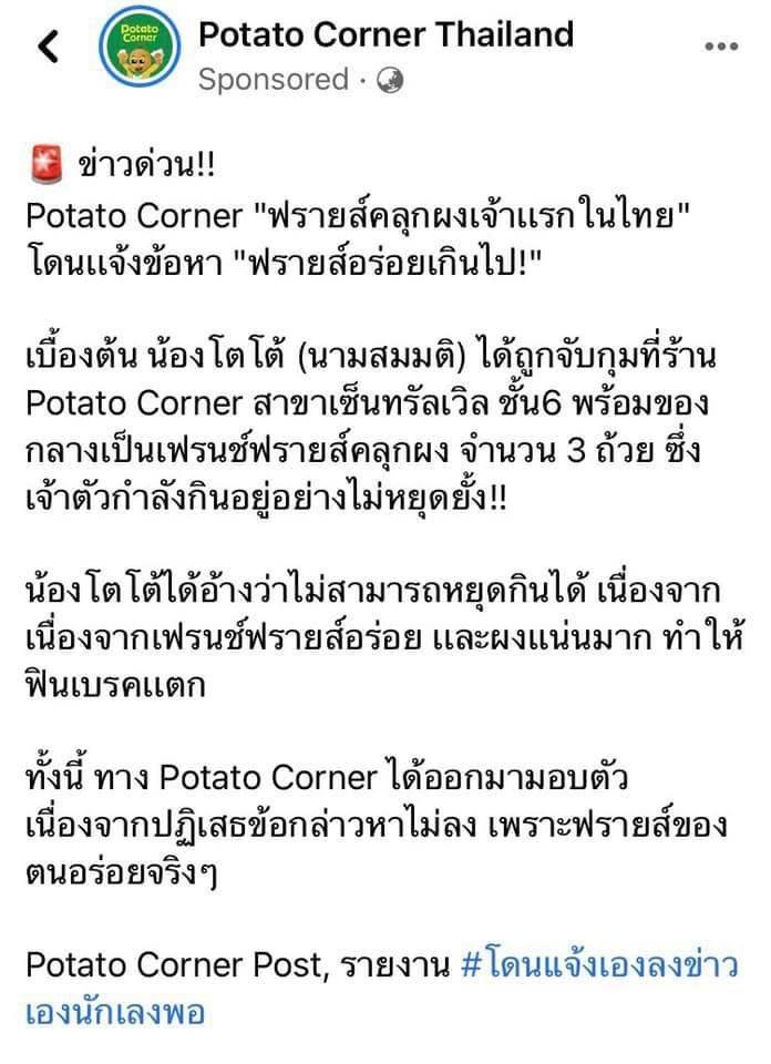 พีช พชร กับกระแส PotatoCorner
